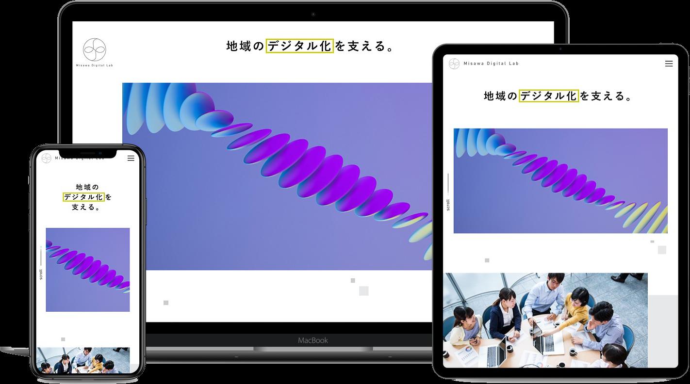 Misawa Digital Lab